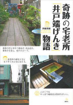 奇跡の宅老所「井戸端げんき」物語-電子書籍