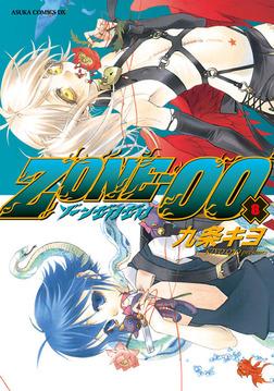 ZONE‐00 第8巻-電子書籍