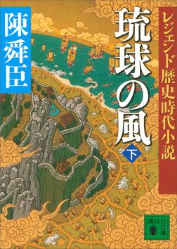 レジェンド歴史時代小説 琉球の風 下-電子書籍