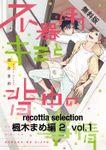 recottia selection 楓木まめ編2 vol.1【期間限定 無料お試し版】
