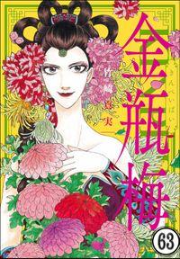 まんがグリム童話 金瓶梅(分冊版) 【第63話】