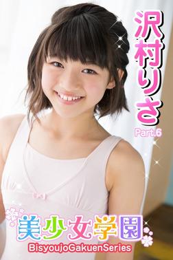 美少女学園 沢村りさ Part.06-電子書籍