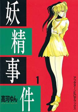 妖精事件(1)-電子書籍