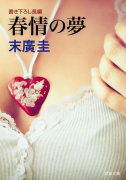 春情の夢-電子書籍