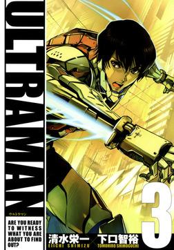 ULTRAMAN(3)-電子書籍