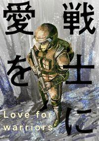 戦士に愛を : 25