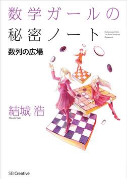 数学ガールの秘密ノート/数列の広場-電子書籍