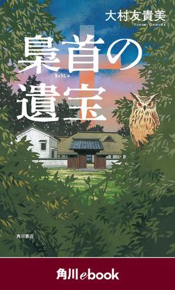 梟首の遺宝 (角川ebook)-電子書籍
