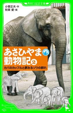 あさひやま動物記(2) カバのカップルと夢みるゾウの群れ-電子書籍