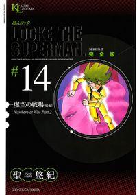 超人ロック 完全版 / 14
