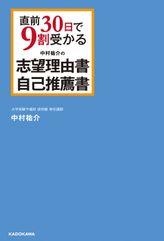 直前30日で9割受かる 中村祐介の 志望理由書・自己推薦書