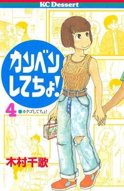 カンベンしてちょ!(4)-電子書籍