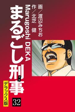 まるごし刑事 デラックス版(32)-電子書籍