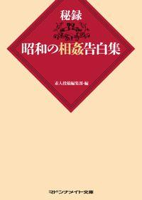 秘録 昭和の相姦告白集(マドンナメイト)