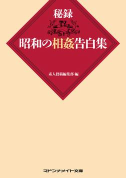 秘録 昭和の相姦告白集-電子書籍
