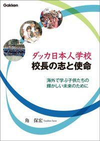 ダッカ日本人学校 校長の志と使命 海外で学ぶ子供たちの輝かしい未来のために