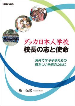 ダッカ日本人学校 校長の志と使命 海外で学ぶ子供たちの輝かしい未来のために-電子書籍