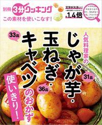 別冊3分クッキング この素材を使いこなす! 人気料理家のじゃが芋・玉ねぎ・キャベツのおかず
