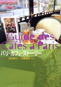 パリ・カフェ・ストーリー