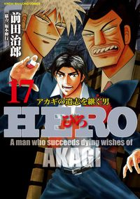 HERO―アカギの遺志を継ぐ男―17