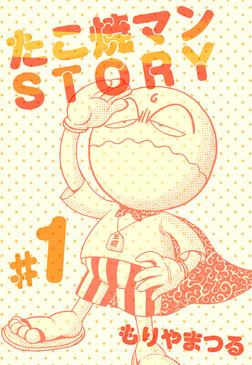 たこ焼マンSTORY 1巻-電子書籍