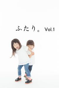 ふたり。vol.1