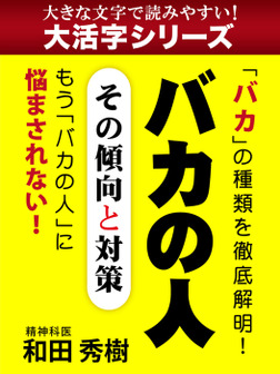 【大活字シリーズ】バカの人 その傾向と対策-電子書籍
