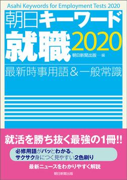 朝日キーワード就職2020 最新時事用語&一般常識-電子書籍
