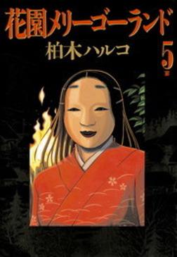 花園メリーゴーランド(5)-電子書籍