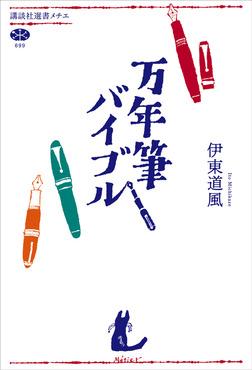万年筆バイブル-電子書籍