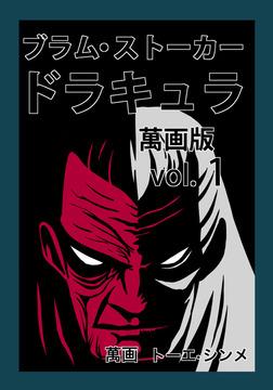 ブラム・ストーカー ドラキュラ萬画版VOL.1-電子書籍