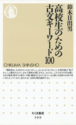 高校生のための古文キーワード100-電子書籍