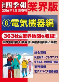 会社四季報 業界版【8】電気機器編 (16年新春号)