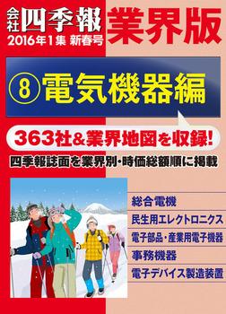 会社四季報 業界版【8】電気機器編 (16年新春号)-電子書籍