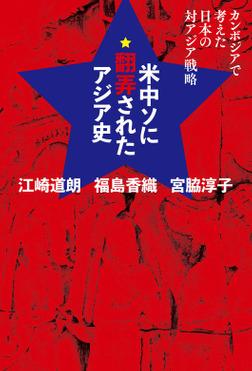 米中ソに翻弄されたアジア史-電子書籍