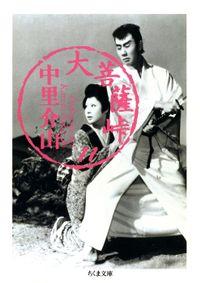 大菩薩峠(11)