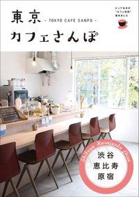 東京カフェさんぽ