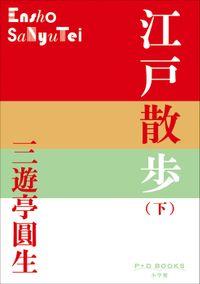 P+D BOOKS 江戸散歩(下)