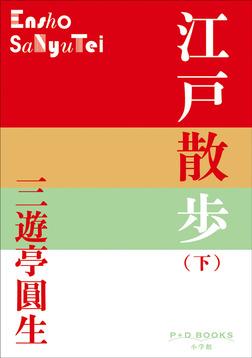 P+D BOOKS 江戸散歩(下)-電子書籍