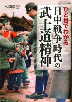 ひと目でわかる「日中戦争」時代の武士道精神 -電子書籍