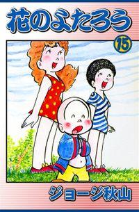 花のよたろう (15)