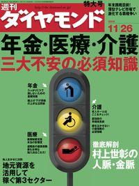 週刊ダイヤモンド 05年11月26日号