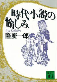 時代小説の愉しみ(講談社文庫)