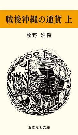 戦後沖縄の通貨 上-電子書籍
