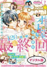 Sho-Comi 2017年7号(2017年3月4日発売)
