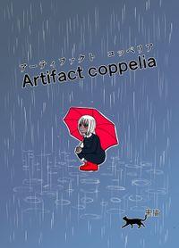 アーティファクトコッペリア