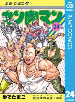 キン肉マン 24-電子書籍