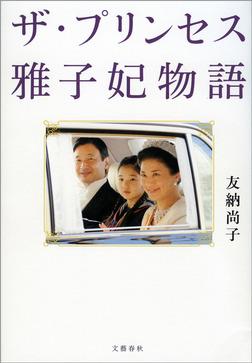 ザ・プリンセス 雅子妃物語-電子書籍