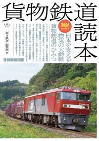 旅鉄BOOKS38貨物鉄道読本