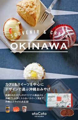 SOUVENIR & CRAFT OKINAWA-電子書籍